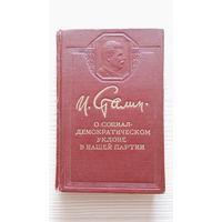 Книга  И.В.Сталина -1954-