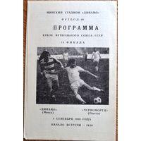 Динамо Минск - Черноморец Одесса  1989 год  Кубок футбольного союза