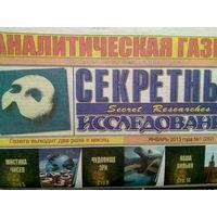 Аналитическая газета Секретные исследования. Номера 1-24 за 2013 год