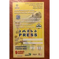 Аккредитация для прессы Динамо (Тбилиси, Грузия) - БАТЭ (Борисов) 9.08.2001