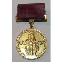 Малая медаль ВДНХ СССР