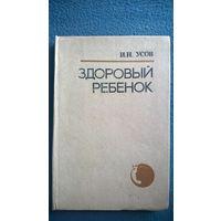 И.Н. Усов  Здоровый ребенок. Справочник педиатра