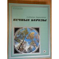 Лауринчюкас А. Вечные березы: Силуэты России.