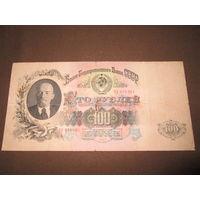 100 рублей 1947 16 лент