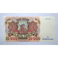 10000 рублей 1992 год UNC