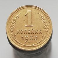 1 копейка 1930 в коллекцию