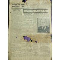 Газета Советская Белоруссия от 14.08.1956г.