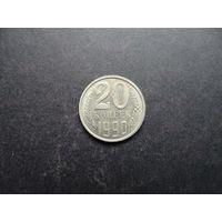 20 копеек 1990 СССР (036)