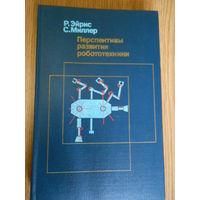 Эйрис Р.,Миллер С. Перспективы развития робототехники. Пер.с англ