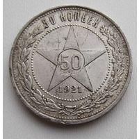СССР, полтинник, 1921 аг, серебро