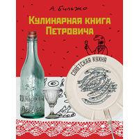 Кулинарная книга Петровича