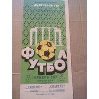 27.05.1975-динамо минск--спартак ивано-франковск тираж5000