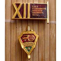 1973г. XII слет отличников минской милиции, 70 лет Уголовному розыску МВД