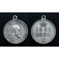 Медаль в память царствования Александра III
