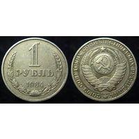 1 рубль 1984
