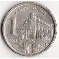 1 динар 2002 год