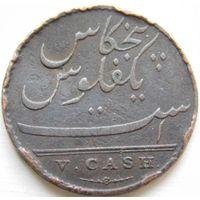 10 Индия Мадрас 5 кэш 1803 год