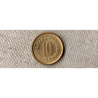 Югославия 10 пара 1990/(Oct)
