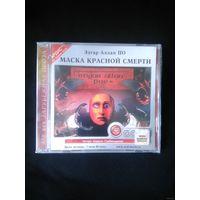 Аудиокнига По Эдгар  Маска красной смерти (Лицензия)