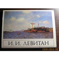 Набор открыток И.И. Левитан (16 шт.) 1985 г.