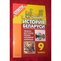 История Беларуси.9 класс.Ответы на экзаменационные вопросы.