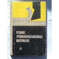 Резание труднообрабатываемых материалов. Под редакцией П. Г. Петрухи.