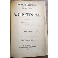 Куприн А.И. Полное соб. соч... Т. 1–9. Спб., А.Маркс., 1912–1915. Т. 5,6