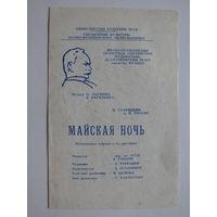 Театральная программка, Музыкально-драматический театр им. Ив. Франко (Украина), Майская ночь, 1970.