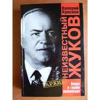 Валерий Краснов Неизвестный Жуков. Лавры и тернии полководца