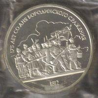1 рубль 1987 год Бородино Барельеф (заводская упаковка)_Proof