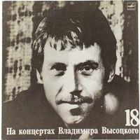 На концертах Владимира Высоцкого 18, LP