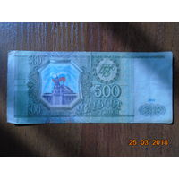 Россия 500 рублей 1993
