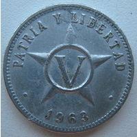 Куба 5 сентаво 1963 г.