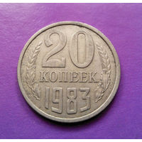 20 копеек 1983 СССР #10
