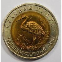 50 рублей 1993 Дальневосточный аист Красная книга (1)