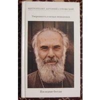 Антоний, митрополит Сурожский. Уверенность в вещах невидимых. Последние беседы (2001 - 2002)