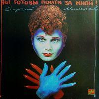 Сергей Минаев - Вы Готовы Пойти За Мной! 1993