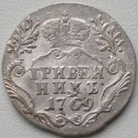 Гривенник 1769 года, СПБ TI