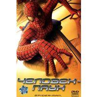 Фильмы: Человек-паук (Лицензия, DVD)