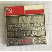 4 всесоюзная конференция ОСПД 1975