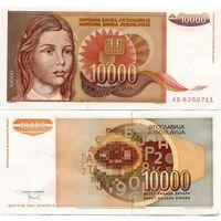 Югославия. 10 000 динаров (образца 1992 года, P116a, UNC)