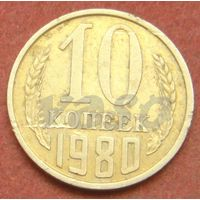 6368:  10 копеек 1980 СССР