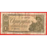 1 Рубль 1938 СССР! Государственный Казначейский Билет! 1/3! ВОЗМОЖЕН ОБМЕН!
