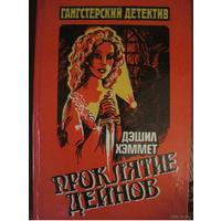 """Дэшил Хэммет """"Проклятие Дейнов"""""""