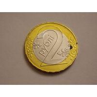 2 рубля Брак