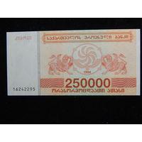 Грузия 250 000 лари 1994 г UNC