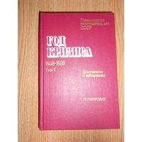 Год кризиса. 1938 - 1939. Документы и материалы в 2-х томах