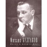 Жизнь и творчество. Фотоальбом.Михаил Булгаков.
