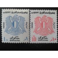 Египет 1972 гос. герб служебные марки