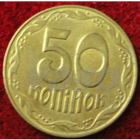 7450:  50 копеек 2014 Украина